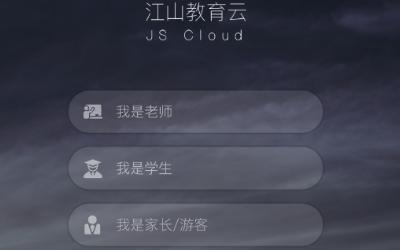 江山教育云下载