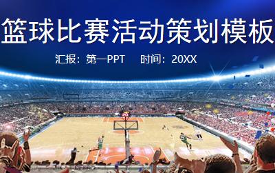 活动策划方案ppt下载-篮球比赛活动策划方案ppt模板-精品下载