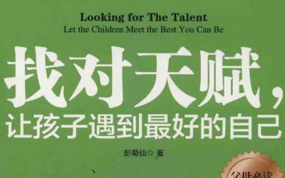 找对天赋让孩子遇到最好的自己pdf