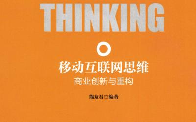移动互联网思维pdf电子书