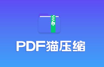 PDF猫压缩pc版