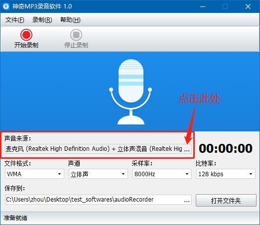 神奇MP3录音软件