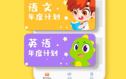 环球少儿儿童学习app