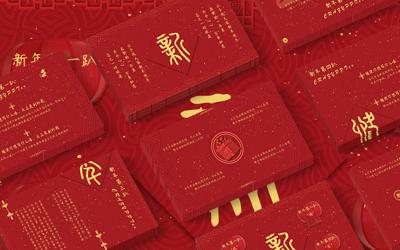 2020年春节ppt-红色喜庆2020年春节ppt模板-精品下载