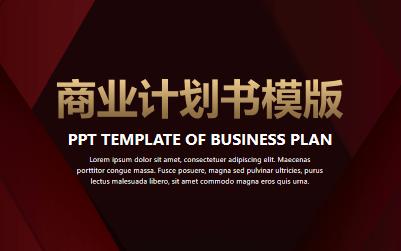 商业计划书ppt-黑红暗金商业计划书ppt模板-精品下载