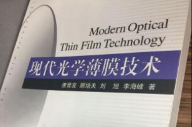 现代光学薄膜技术pdf