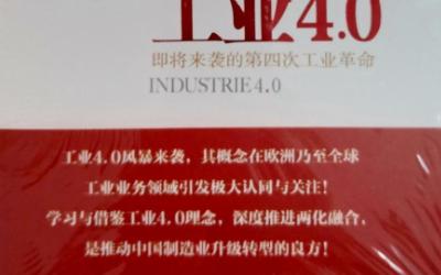 工业4.0即将来袭的第四次工业革命pdf