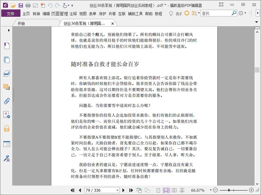 创业36条军规下载_创业36条军规pdf下载电子书-精品下载