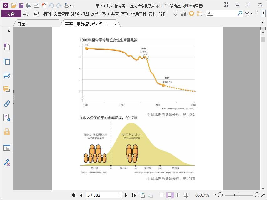 事实用数据思考pdf电子书下载