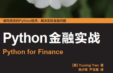 Python金融����pdf