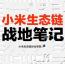 小米生态链战地笔记pdf下载完美纯文版