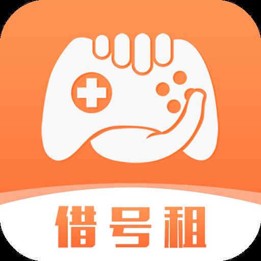 借号租游戏租号平台1.0.0 手机版