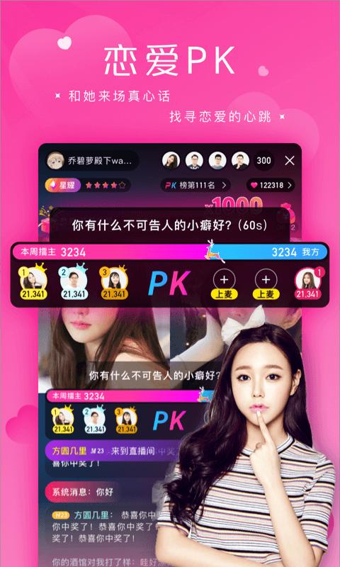 Milu直播交友app截图0