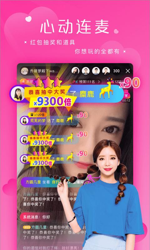 Milu直播交友app截图1