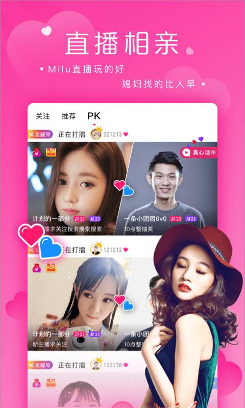 Milu直播交友app截图2