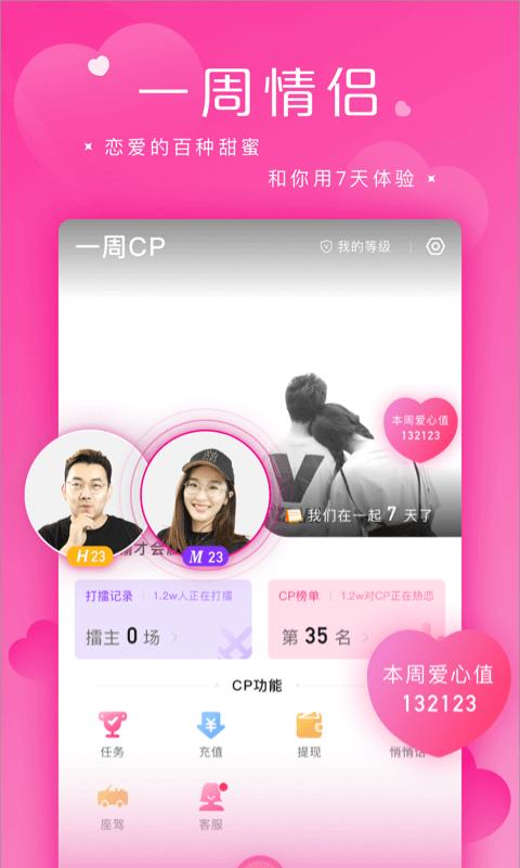 Milu直播交友app截图3