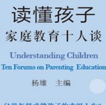 读懂孩子家庭教育十人谈pdf电子书