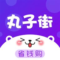 丸子街省钱领券软件1.0.2 手机版