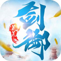 剑御荒芜官方版1.0 最新版