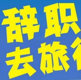 辞职去旅行pdf电子书高速免费下载