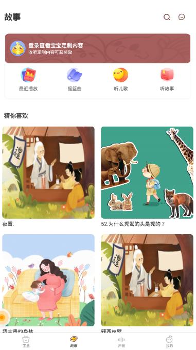 故事宝盒早教育儿app手机版截图0