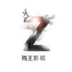 殇王免费影视软件1.0.1 最新版