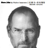 史蒂夫乔布斯传pdf电子书中文版