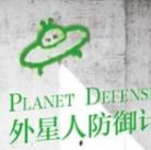 外星人防御计划pdf电子书全本下载
