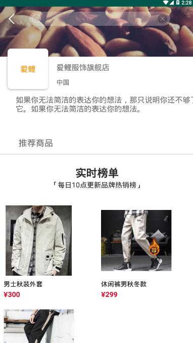 爱鲤鱼服饰购物软件截图1