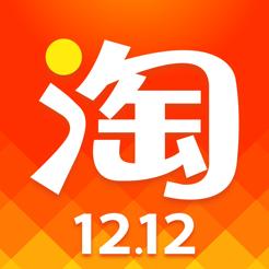 手机淘宝苹果版9.4.3 官方ios最新版