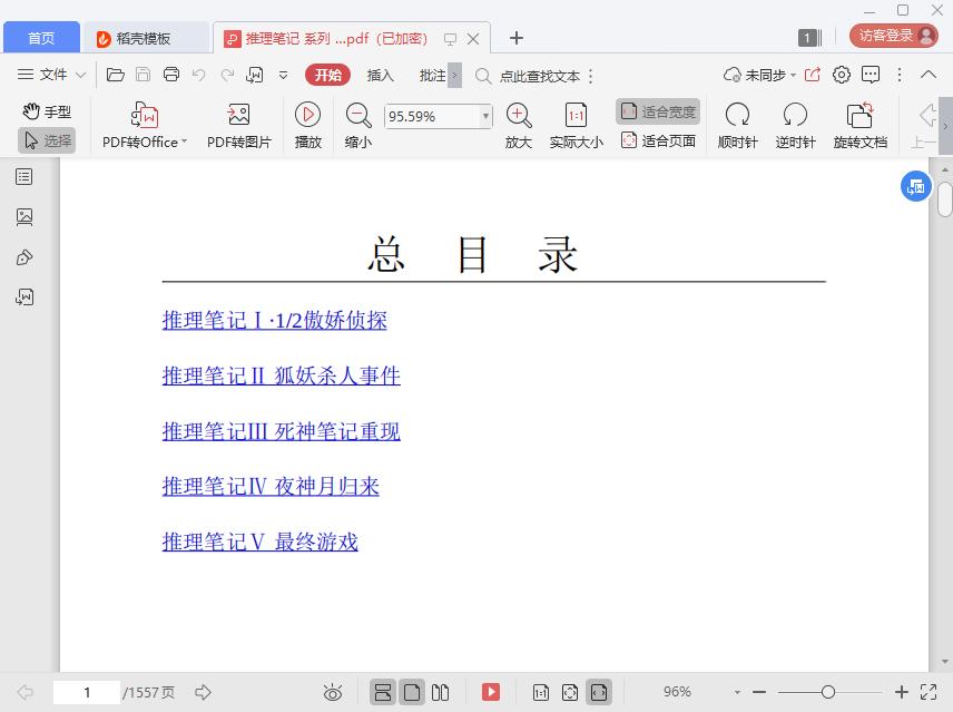 推理笔记系列共5本pdf截图0