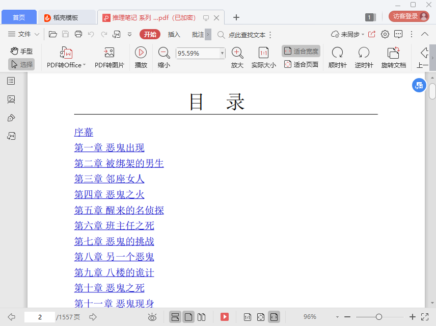 推理笔记系列共5本pdf截图1