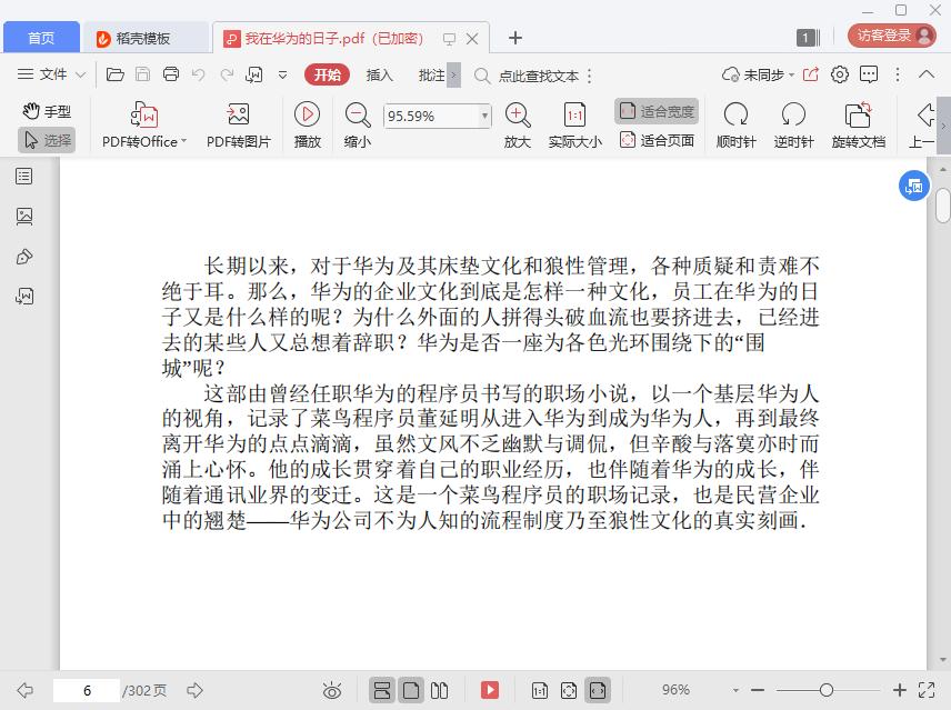 我在华为的日子pdf高清电子版截图0