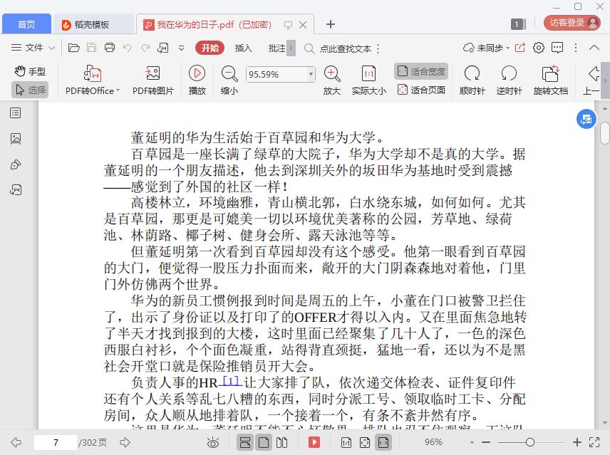 我在华为的日子pdf高清电子版截图1