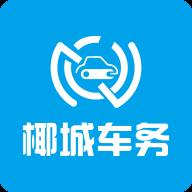 椰城车务服务软件1.2.2 安卓版