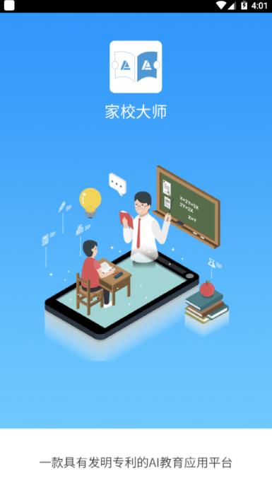 家校大师教学app截图1