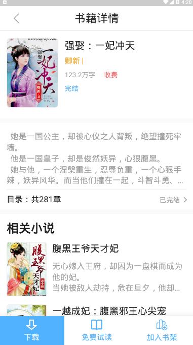 软糖小说全文阅读app截图1