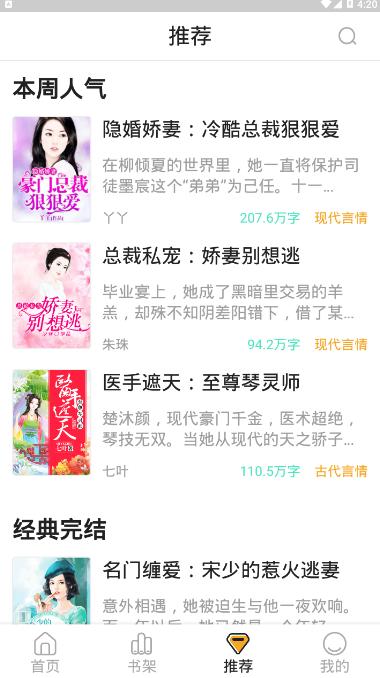 软糖小说全文阅读app截图2