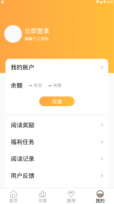 软糖小说全文阅读app截图3