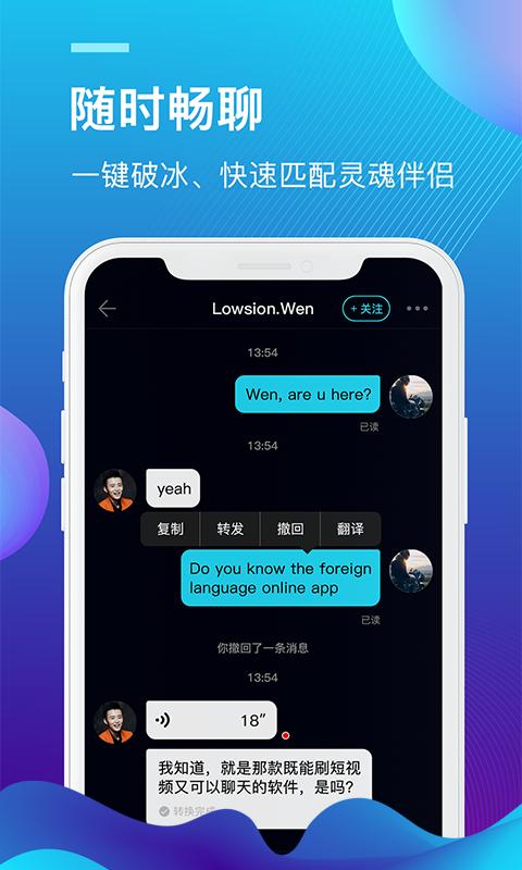 外文在线英语社交学习app截图0
