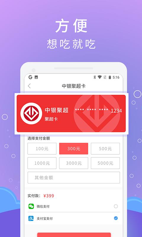 中银聚超卡app手机版截图2