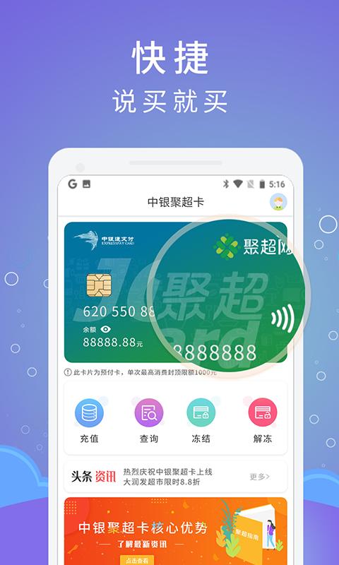 中银聚超卡app手机版截图3
