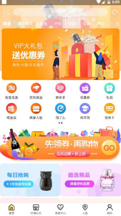 城市酷选商城app截图0