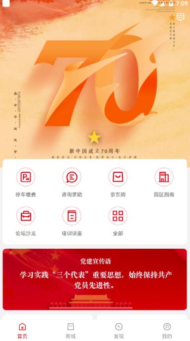深智惠app安卓版截图0
