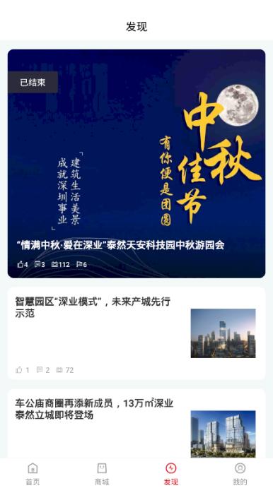 深智惠app安卓版截图2