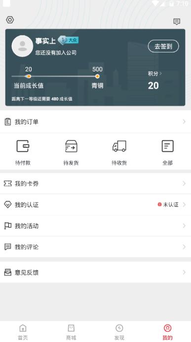 深智惠app安卓版截图3