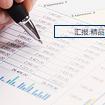 办公背景财务报表ppt模板免费下载