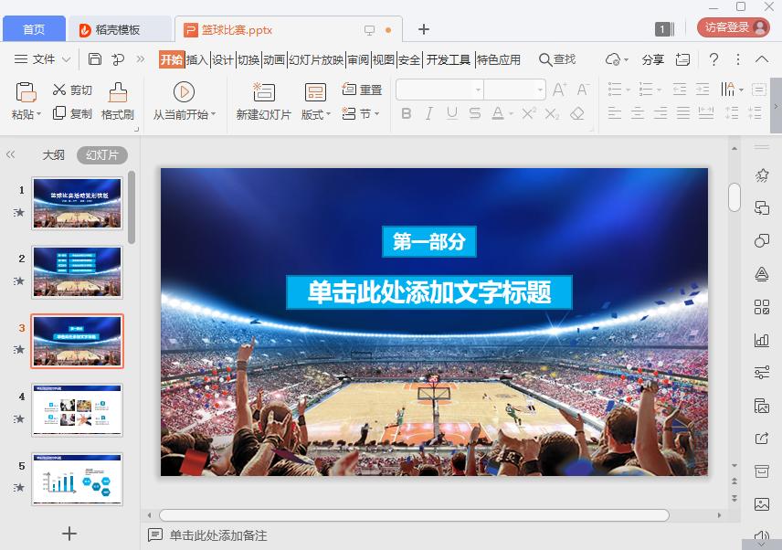 活动策划方案ppt下载-篮球比赛活动策划方案ppt模板-精品下载截图0