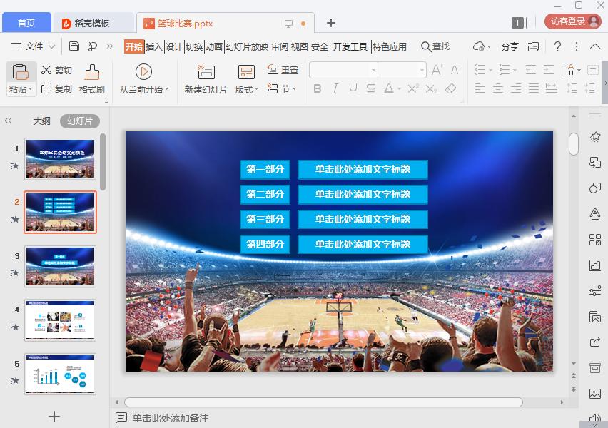 活动策划方案ppt下载-篮球比赛活动策划方案ppt模板-精品下载截图1