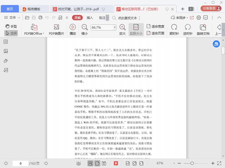 移动互联网思维pdf电子书截图0